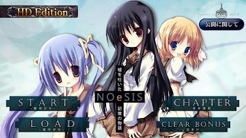 Screenshot 1: NOeSIS HD-虛假的記憶物語(體驗版)