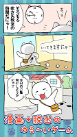 Screenshot 2: 誰來救救我喵~!!