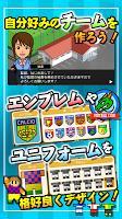 Screenshot 2: カルチョビットA(アー) サッカークラブ育成シミュレーション