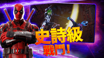 Screenshot 4: MARVEL 神威戰隊
