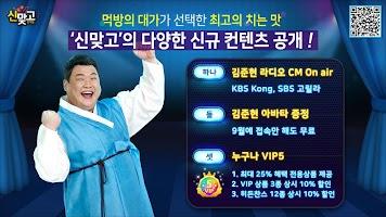 Screenshot 1: 한게임 신맞고 시즌2 - 실시간 대전 맞고의 원조!