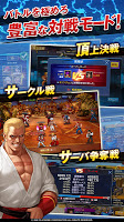 Screenshot 3: THE KING OF FIGHTERS '98UM OL