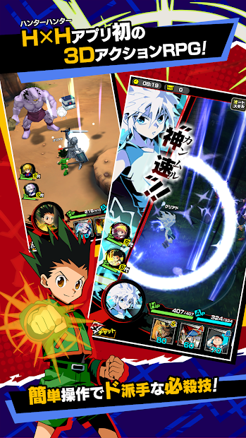 Screenshot 3: HUNTER × HUNTER Greed Adventure