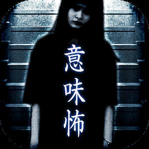 Icon: 意味が分かると怖い話-冥(めい)-【意味怖】