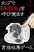 Screenshot 2: 黑歷史†日記