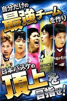 Screenshot 3: 日本籃球 頂尖決戰