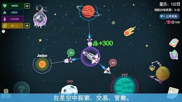 Screenshot 1: 星空浪人-探索交易放置經營