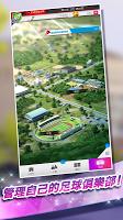 Screenshot 2: SEGA新創造球會 ROAD TO THE WORLD   繁中版