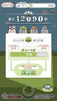 Screenshot 3: 熊貓森林