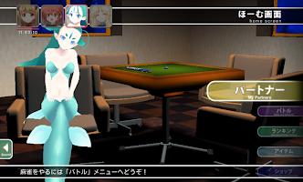 Screenshot 1: ゆるっと麻雀