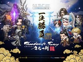 Screenshot 1: 東離劍遊紀之生死一劍
