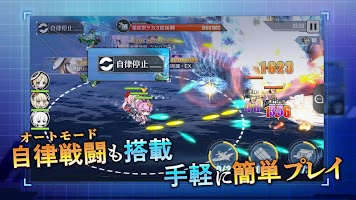 Screenshot 4: 碧藍航線 (日版)