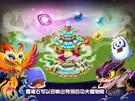 Screenshot 1: 功夫寵物