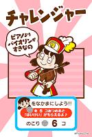 Screenshot 4: Doraemon Musicpad- Music Educational App for Children | Japanese
