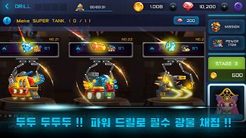 Screenshot 2: 스타 드릴 탱크