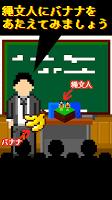Screenshot 1: 縄文人観察キット  【放置・育成】