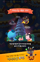Screenshot 2: 애니팡3 for Kakao