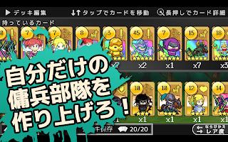 Screenshot 2: 傭兵王