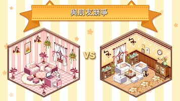 Screenshot 3: Kawaii Home Design -  裝飾和時尚遊戲