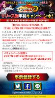 Screenshot 1: DyDo Smile STAND –KOF D事前登録キャンペーン實施中-