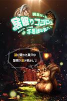 Screenshot 1: 走出巢穴
