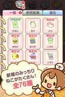 Screenshot 3: みっちりねこ研究所