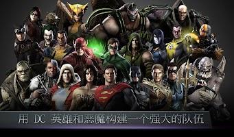 Screenshot 1: 超級英雄:武力對決
