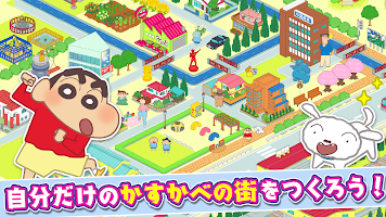 Screenshot 2: クレヨンしんちゃん 一致団ケツ! かすかべシティ大開発