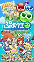 Screenshot 1: ぷよぷよ!!クエスト -簡単操作で大連鎖!パズルRPGゲーム