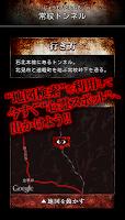 Screenshot 3: 【閲覧注意】心霊スポット大全集!激ヤバ体験と恐ろしい都市伝説