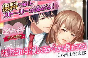 Screenshot 1: 雙重婚約(日版)