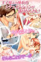 Screenshot 3: 假面王子與深夜之吻