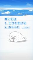 Screenshot 2: アザラシ育成ゲーム かわいい癒しのアプリ
