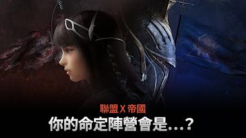 Screenshot 1: AxE: Alliance vs Empire(國際版)