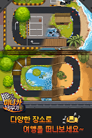 Screenshot 3: 미니카키우기