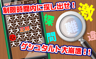 Screenshot 2: 激ムズ漢字まちがい探し100