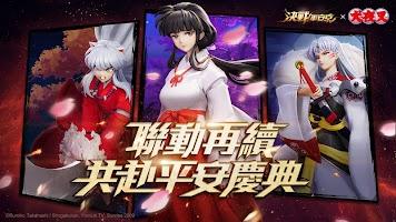Screenshot 1: 決戰!平安京(國際版)