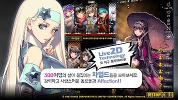 Screenshot 3: 데스티니 차일드 for Kakao