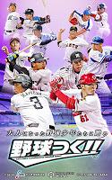 Screenshot 1: 야구츠쿠!!