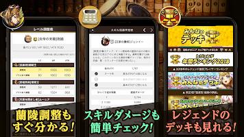 Screenshot 3: 攻略アプリ〜逆転の書〜 for 逆転オセロニア