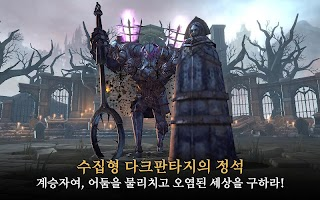Screenshot 3: 빛의 계승자 (Heir of Light)