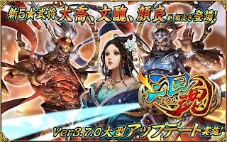 Screenshot 2: 三国魂【無料本格戦略シミュレーション三国志RPG】