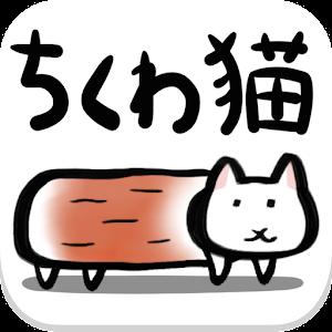 Icon: 竹輪貓