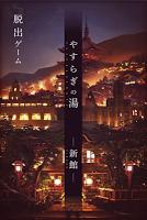 Screenshot 1: -新館-逃離安心溫泉