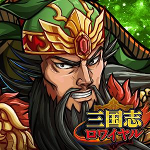 Icon: 三国志ロワイヤル-サンロワ【三国志シミュレーションRPG】