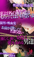 Screenshot 1: 宵闇之戀人Vampire Honey
