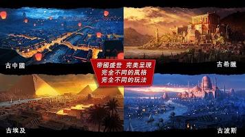 Screenshot 3: 模擬帝國
