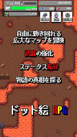 Screenshot 1: 勇者のパラドックス~2DドッドのアクションRPG~