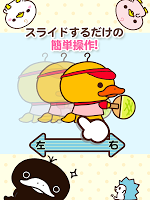 Screenshot 4: かものはしかも。のメロンパン卓球 これって魔球かも?