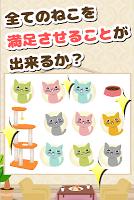 Screenshot 3:  貓咪推理